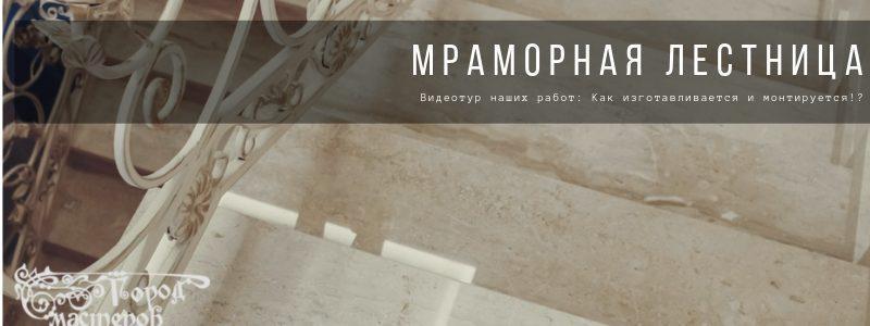 Видеотур наших работ Как изготавливается мраморная лестница!