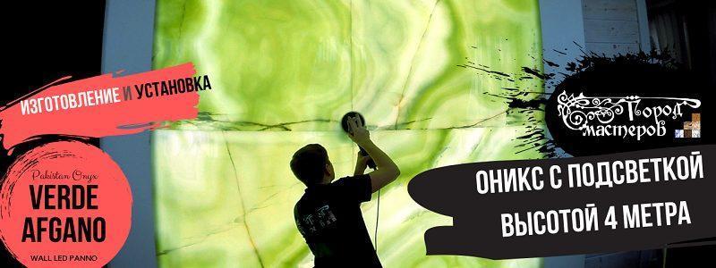Изготовление и установка оникса Verde Afgano с подсветкой на стену высотой 4 метра 🔝