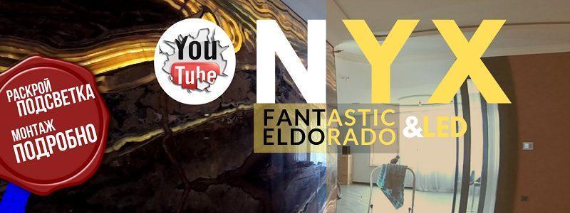 Оникс с подсветкой / Фантастик Эльдорадо / Fantastic Eldorado