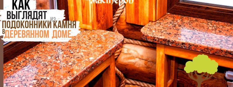 Подоконники из камня в деревянном доме