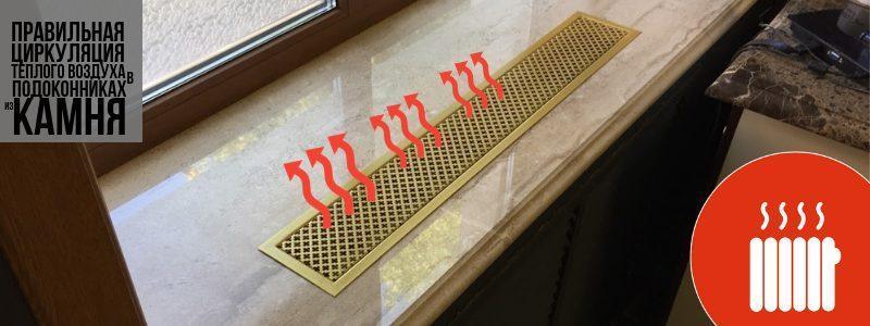 Правильная циркуляция теплого воздуха в каменном подоконнике