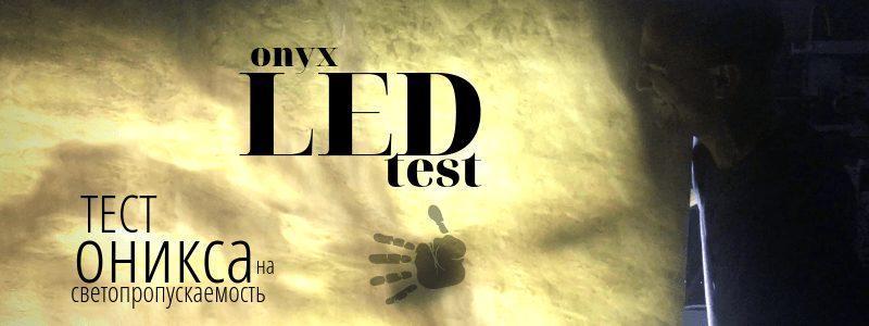 Оникс с подсветкой, тесты на светопропускаемость и подготовка к монтажу