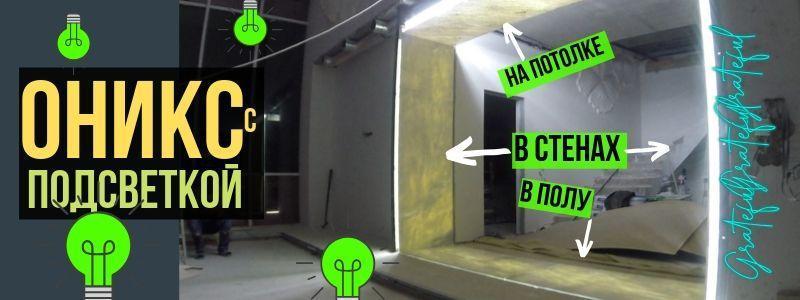 оникс с подсветкой на потолке, оникс в полу и стенах