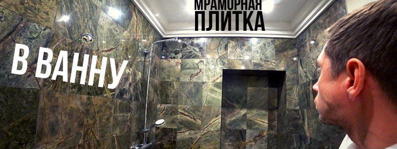 Монтаж / укладка мраморной плитки Bidasar Green 305*305*10мм в ванной