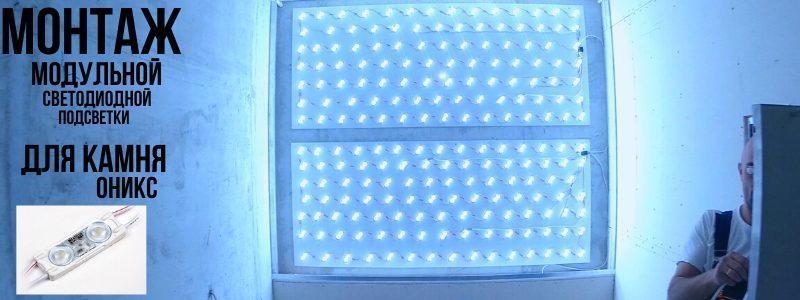Монтаж модульной диодной подсветки для оникса с возможностью обслуживания
