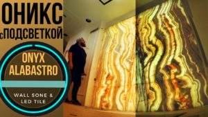 Оникс Alabastro с диодной модульной подсветкой в лакшери интерьере в центре Москвы