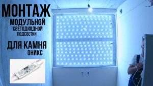 Монтаж модульной диодной подсветки для оникса ⚡⚡⚡ с возможностью обслуживания