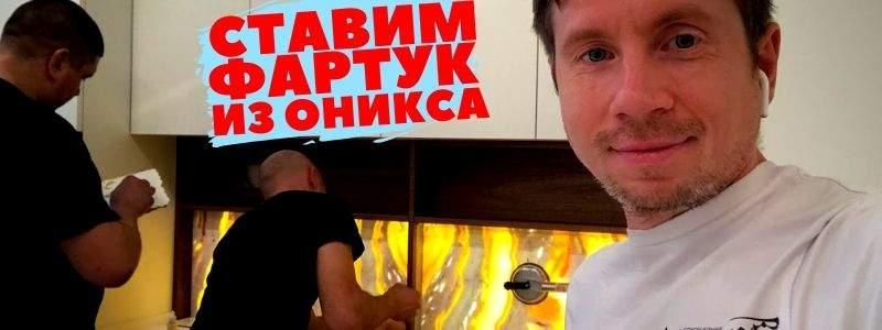 Кухонный фартук из оникса Alabaster 😎 с подсветкой /// Москва, ЖК Прайм-Тайм