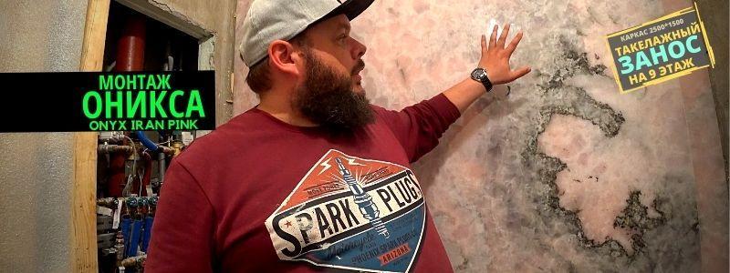 Монтаж розового иранского оникса на стену, такелаж цельным слебом на 8й этаж