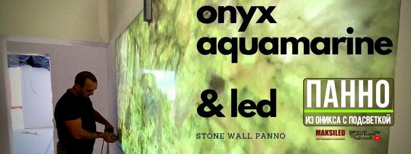 Камень с подсветкой, панно из оникса Аквамарин в интерьере Onyx Aquamarine & LED