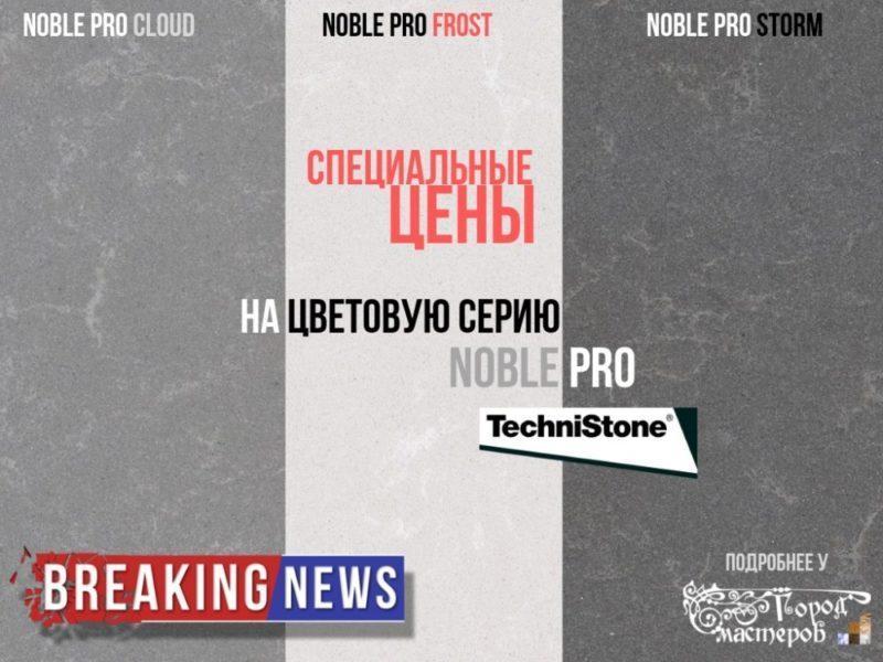 Технистоун объявил о дополнительном снижении цен на специальную серию Noble PRO